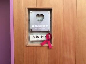 ピンクリボン 診察室