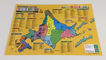 map-hokkaido