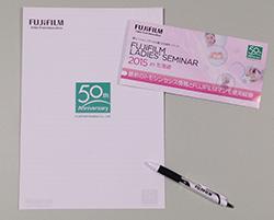 fuji_seminar