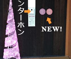 entrance_NOV