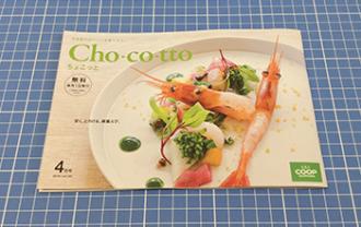chocotto04