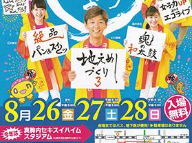 ichioshi2016