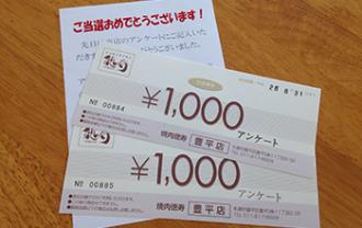 coupon2000