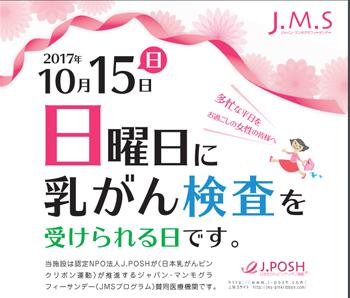 JMS_flyer