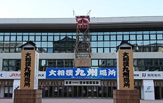 kyushubasho