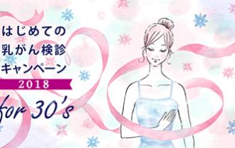 30's_FB2018_blog