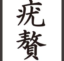 yuzei