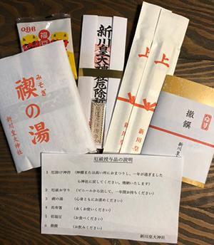 yakubarai