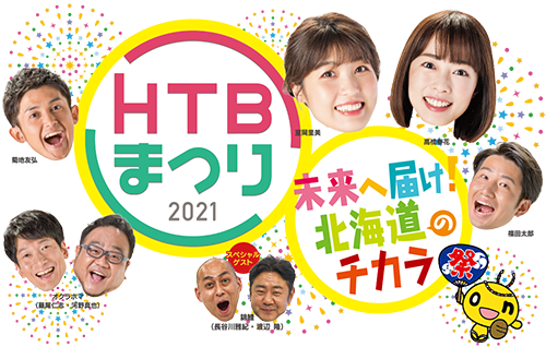 HTBfes.2021