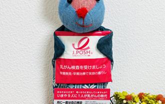 j.posh tissue