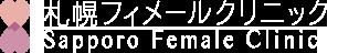 札幌フィメールクリニック / ブログ